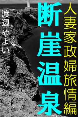 断崖温泉~人妻家政婦旅情編~-電子書籍