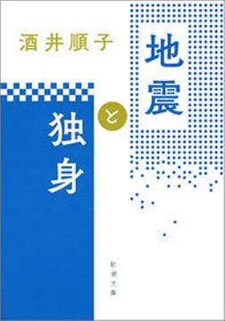 地震と独身-電子書籍
