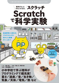 理科がもっとおもしろくなる Scratchで科学実験-電子書籍
