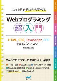 これ1冊でゼロから学べる Webプログラミング超入門 ―HTML,CSS,JavaScript,PHPをまるごとマスタ―