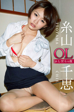 OLふしだらな夜 糸山千恵-電子書籍
