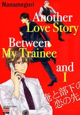 Another Love Story Between My Trainee and I (Yaoi Manga), Volume 1