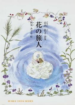 花の旅人-電子書籍