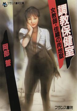 調教保健室・女教師・佳織の肉地獄-電子書籍