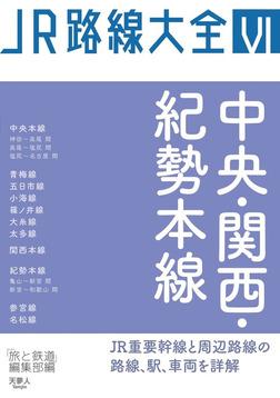 JR路線大全 中央・関西・紀勢本線-電子書籍