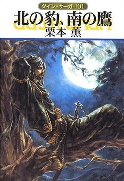グイン・サーガ101 北の豹、南の鷹-電子書籍
