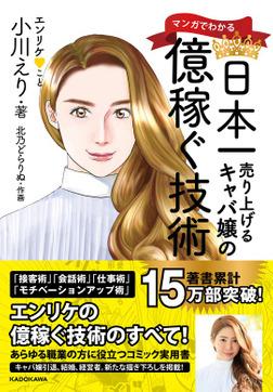 マンガでわかる 日本一売り上げるキャバ嬢の億稼ぐ技術-電子書籍