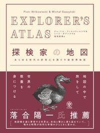 EXPLORER'S ATLAS 探検家の地図