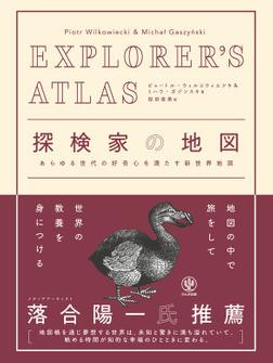 EXPLORER'S ATLAS 探検家の地図-電子書籍