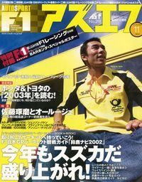 AS+F(アズエフ)2002年11月号