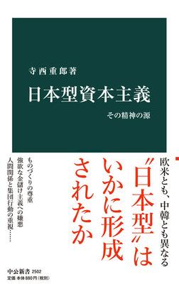 日本型資本主義 その精神の源-電子書籍