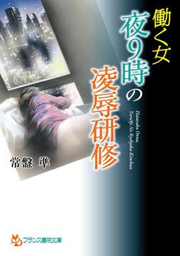 働く女 夜9時の凌辱研修-電子書籍