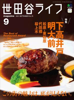 世田谷ライフmagazine No.78 2021年9月号-電子書籍