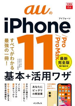 できるfit auのiPhone 11/Pro/Pro Max 基本+活⽤ワザ-電子書籍