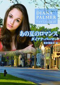 あの夏のロマンス テキサスの恋 18・19【ハーレクインSP文庫版】