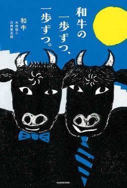 和牛の一歩ずつ、一歩ずつ。-電子書籍