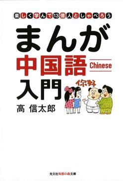 まんが中国語入門~楽しく学んで13億人としゃべろう~-電子書籍