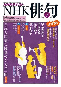 NHK 俳句 2018年7月号-電子書籍