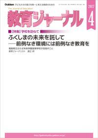 教育ジャーナル 2017年4月号Lite版(第1特集)