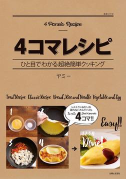 4コマレシピ-電子書籍