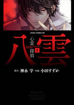 心霊探偵八雲(1)-電子書籍