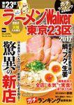 ラーメンWalker東京23区2017