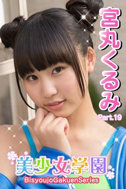 美少女学園 宮丸くるみ Part.19-電子書籍
