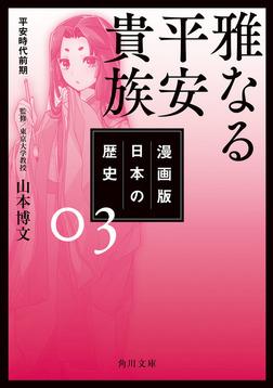漫画版 日本の歴史 3 雅なる平安貴族 平安時代前期-電子書籍