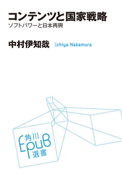 コンテンツと国家戦略 ソフトパワーと日本再興-電子書籍