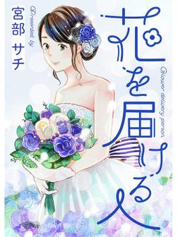花を届ける人-電子書籍