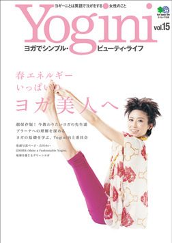 Yogini(ヨギーニ) (Vol.15)-電子書籍