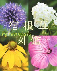 宿根草図鑑 Perennials(講談社)
