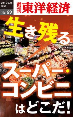 生き残るスーパー・コンビニはどこだ!―週刊東洋経済eビジネス新書No.69-電子書籍