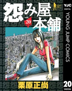 怨み屋本舗 20-電子書籍