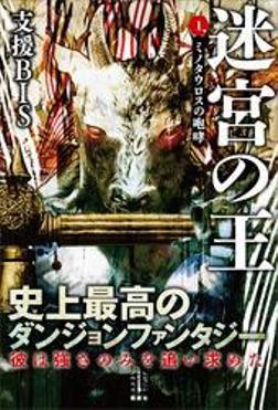 迷宮の王 1 ミノタウロスの咆哮-電子書籍