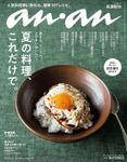 anan (アンアン) 2018年 6月20日号 No.2106 [夏の料理、これだけで]