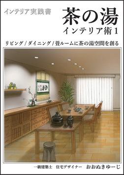 茶の湯インテリア術1-電子書籍