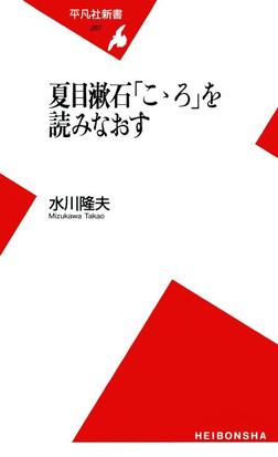 夏目漱石「こゝろ」を読みなおす-電子書籍