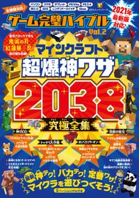100%ムックシリーズ ゲーム完璧バイブル Vol.2