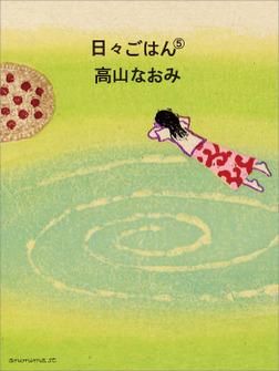 日々ごはん(5)-電子書籍
