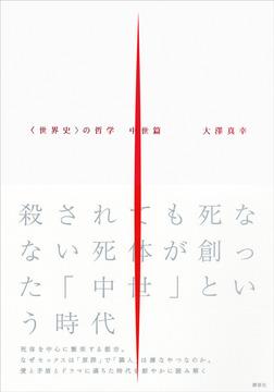〈世界史〉の哲学 中世篇-電子書籍