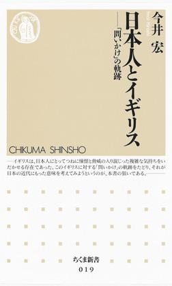日本人とイギリス ――「問いかけ」の軌跡-電子書籍
