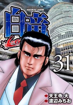 白竜-LEGEND- 31-電子書籍