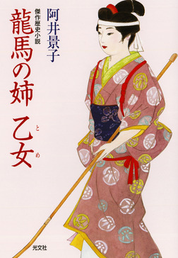 龍馬の姉・乙女(とめ)-電子書籍