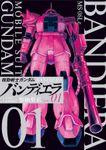 機動戦士ガンダム バンディエラ(1)【期間限定 試し読み増量版】