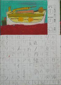 TALKEN絵日記48冊目