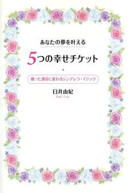 あなたの夢を叶える5つの幸せチケット-電子書籍