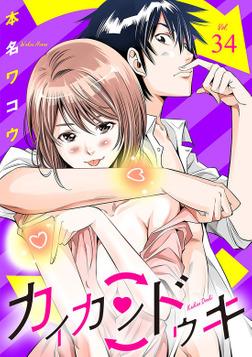 カイカンドウキ【単話】(34)-電子書籍