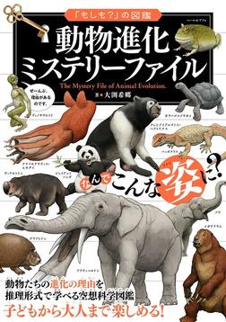 「もしも?」の図鑑 動物進化ミステリーファイル-電子書籍