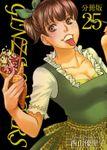 GINZA SUGARS 分冊版 25巻